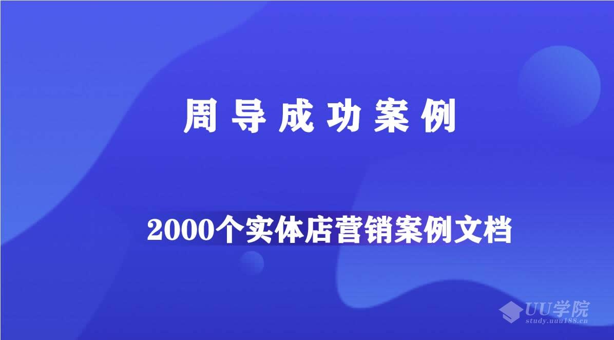 2000个实体店营销案例文档