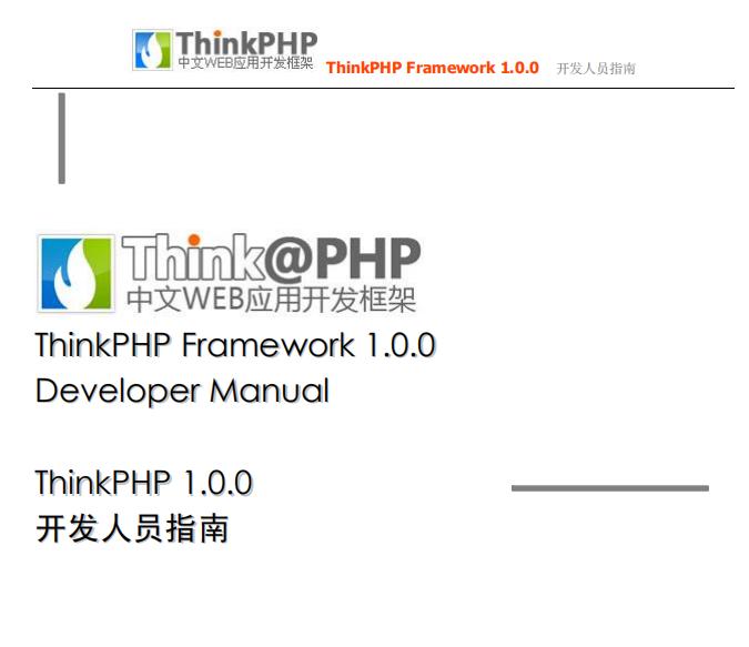 ThinkPHP 中文WEB应用开发框架