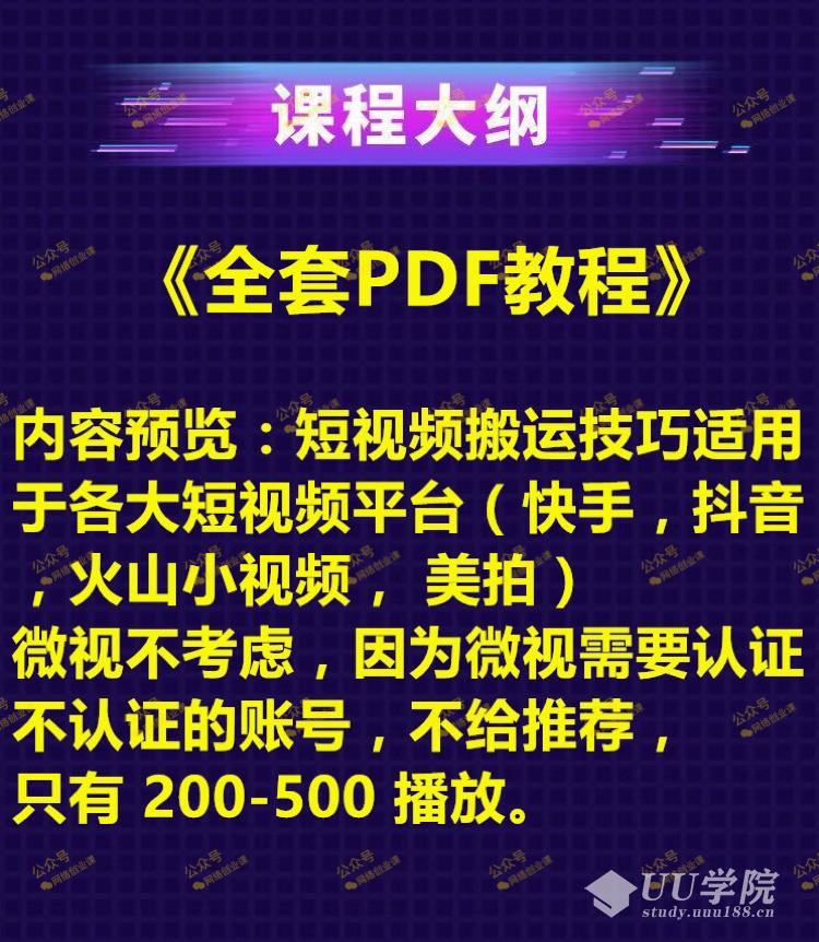 抖音搬运技巧+《全PDF课件教程》
