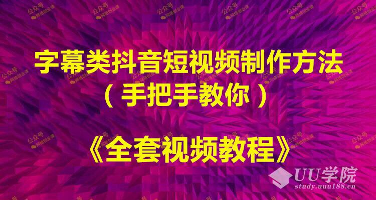 字幕类抖音短视频制作方法(手把手教你)