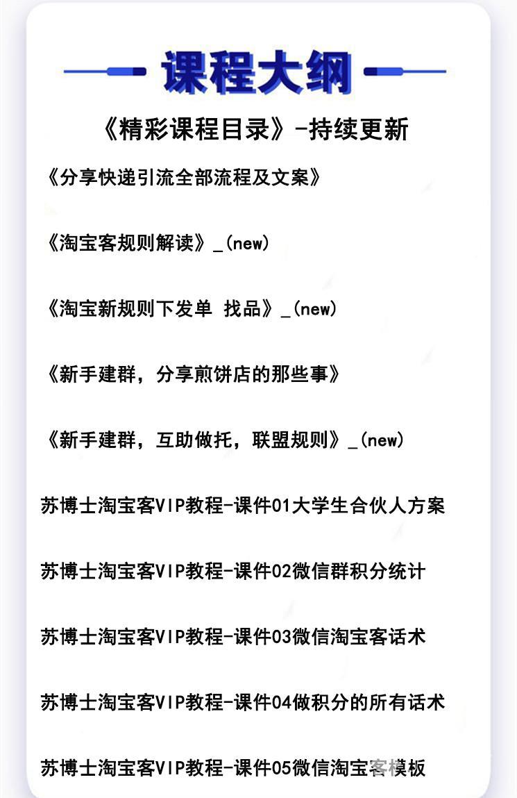 微信淘客VIP群资料+《全套课件教程》