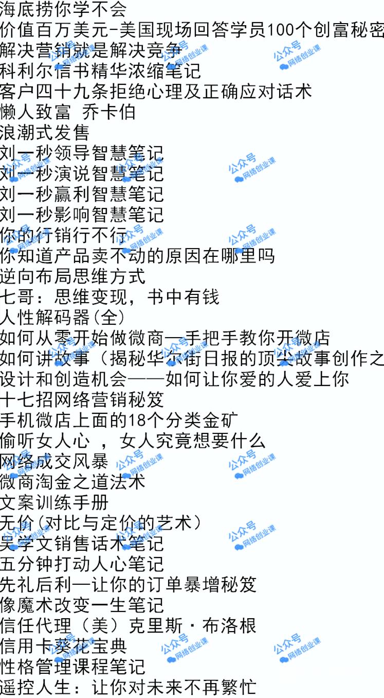 《绝密内幕资讯》已更新81节+《全套课件教程》