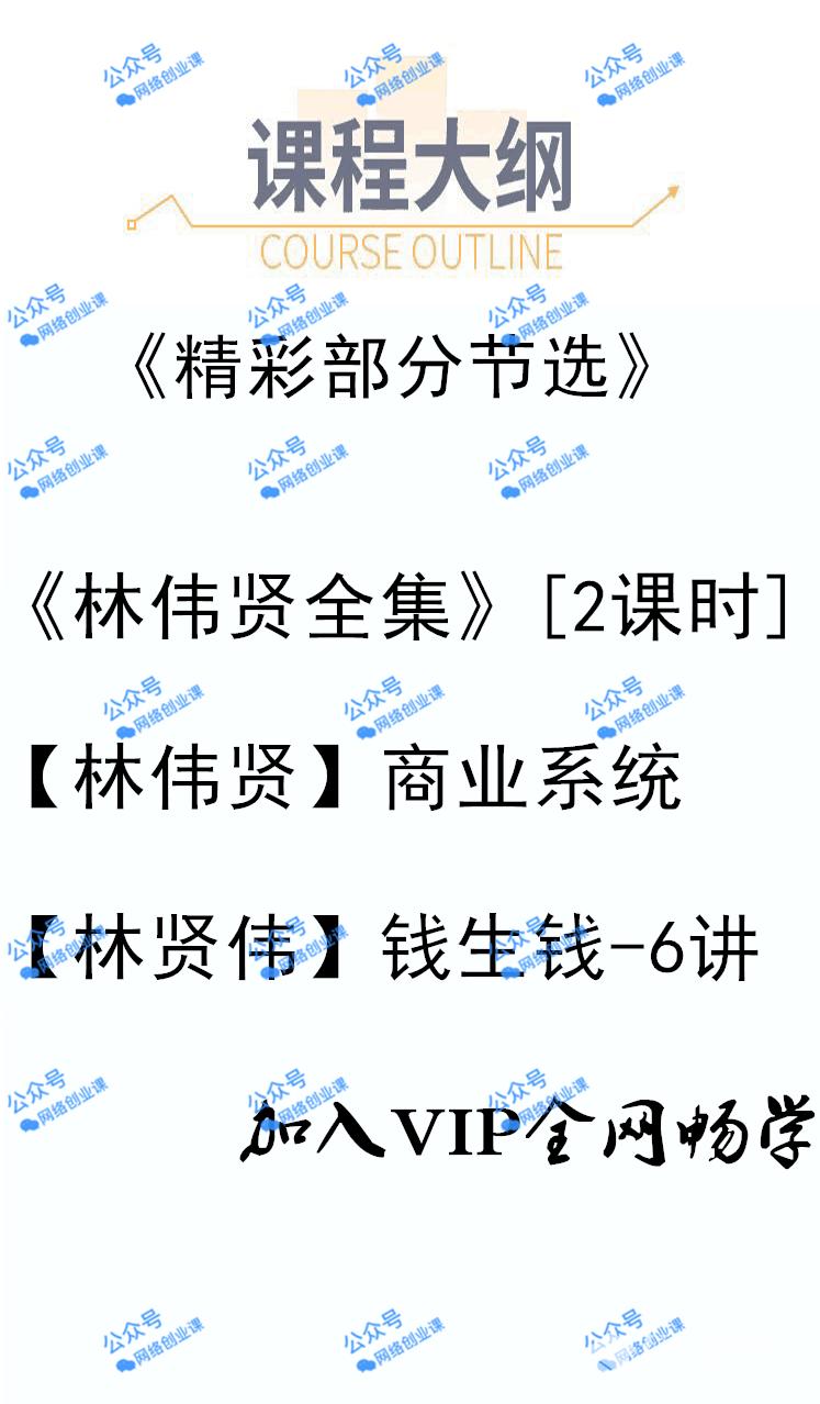 《林伟贤全集》+《全套课件教程》