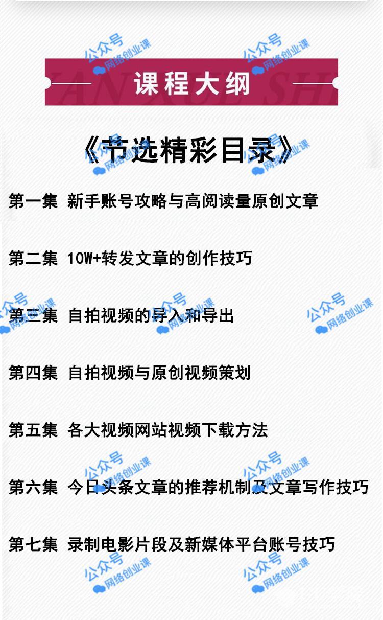 豆芽新媒体微客+《全套课件教程》