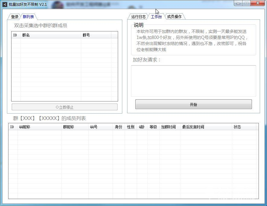 QQ无限爆群软件暴力加群好友无限制