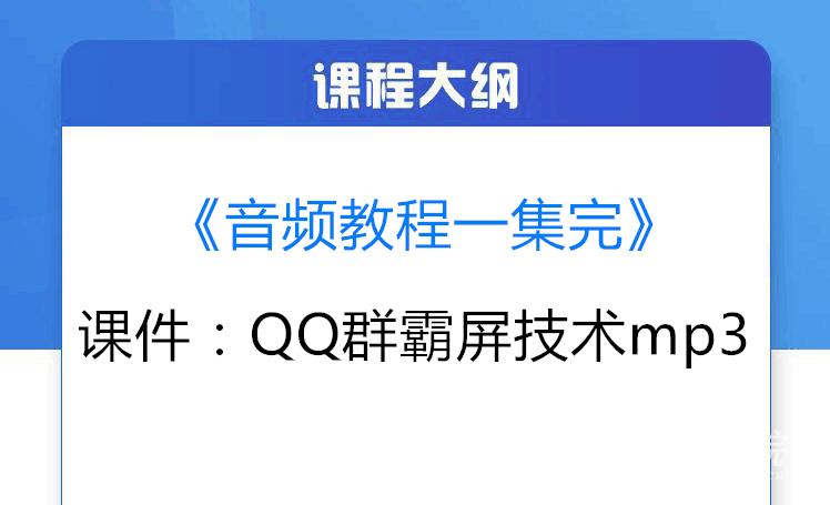 QQ群霸屏技术+全新打造