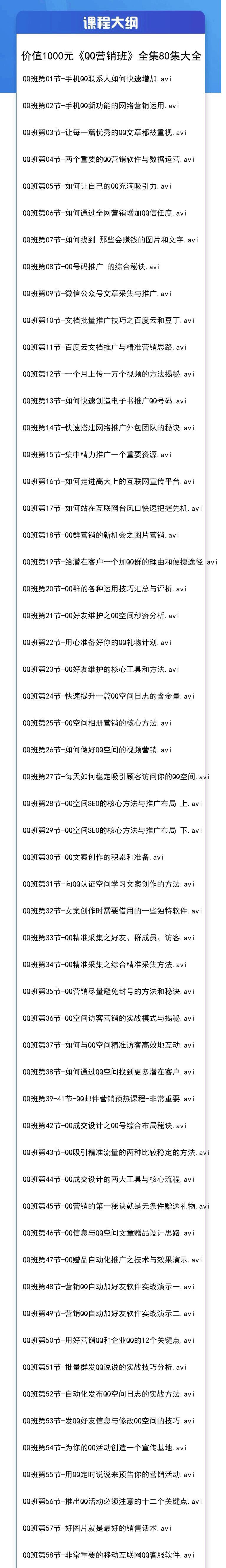 QQ营销-小白到老手