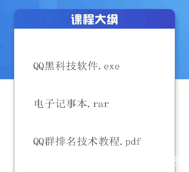 QQ群排名技术+全套课件下载