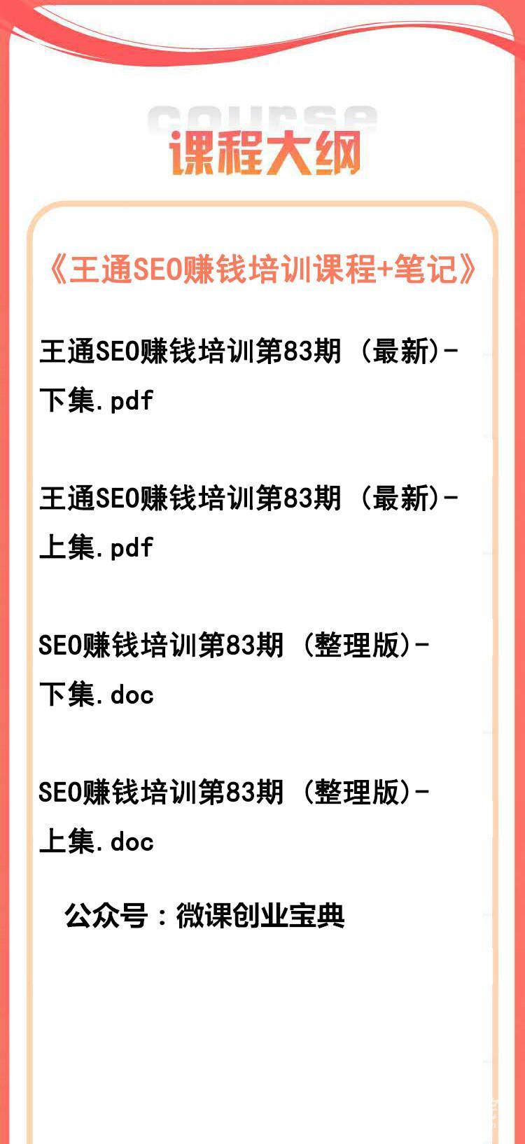 最新SEO赚钱培训完整版课程+笔记+《全套课件教程》