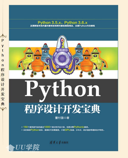 Python程序设计开发宝典 (董付国) 中文pdf_Python教程