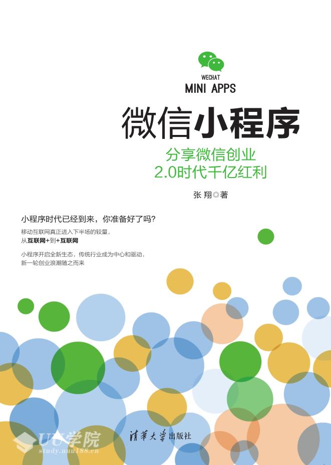 微信小程序分享微信创业 2.0时代千亿红利