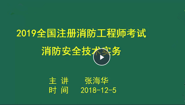 2019年免费消防工程师《技术实务》精讲班视频教程uu会员免费下载(完结)