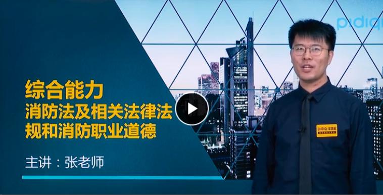 2019年免费消防工程师《综合能力》精讲班视频教程uu会员免费下载(完结)