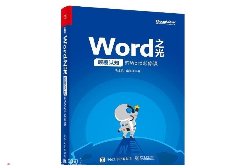 Word之光:颠覆认知的Word必修课