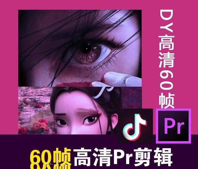 60帧超高清视频PR剪辑教学视频