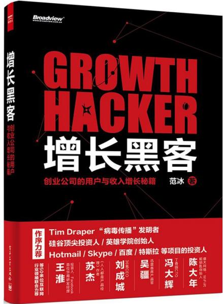 增长黑客 创业公司的用户与收入增长秘籍 中文pdf_黑客教程