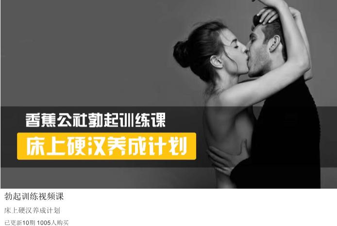 最新香蕉公社训练馆香草妹妹两性视频教程汇总