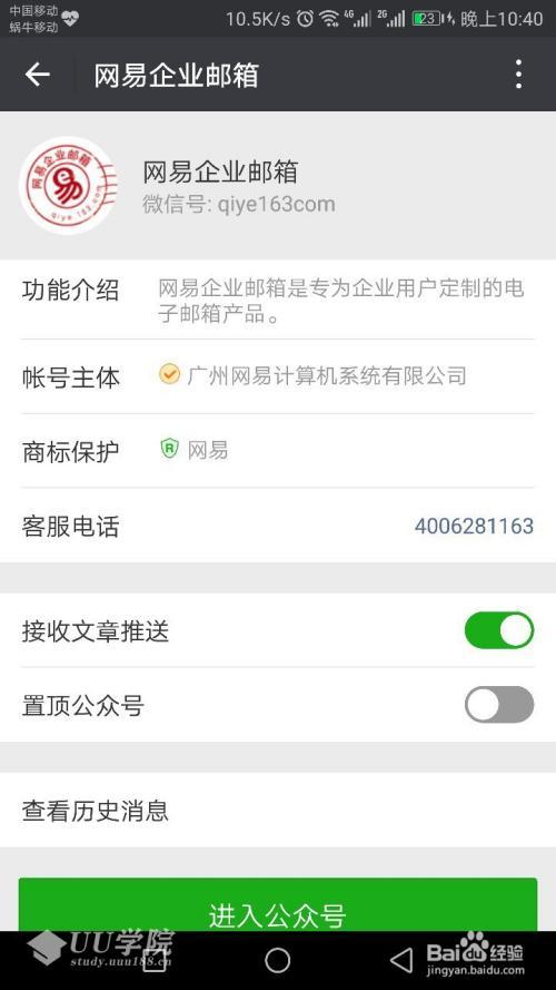 怎么使用手机登录网易企业邮箱