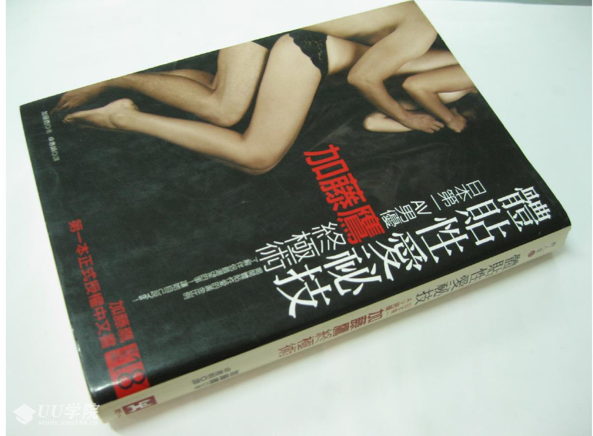 极致眺豆体贴X爱秘技:加藤鹰的终极术+这个姿势了不起 女女示范版