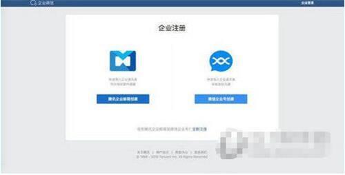 企业微信怎么用 企业微信详细使用教程