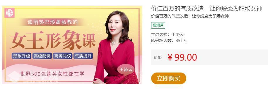 王沁云:价值百万的气质改造,让你蜕变为职场女神