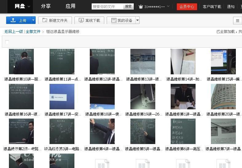 最新高清恒达科技田佰涛液晶显示器维修视频教程_液晶显示器维修标准教程