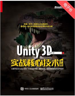 Unity 3D实战核心技术详解资料下载