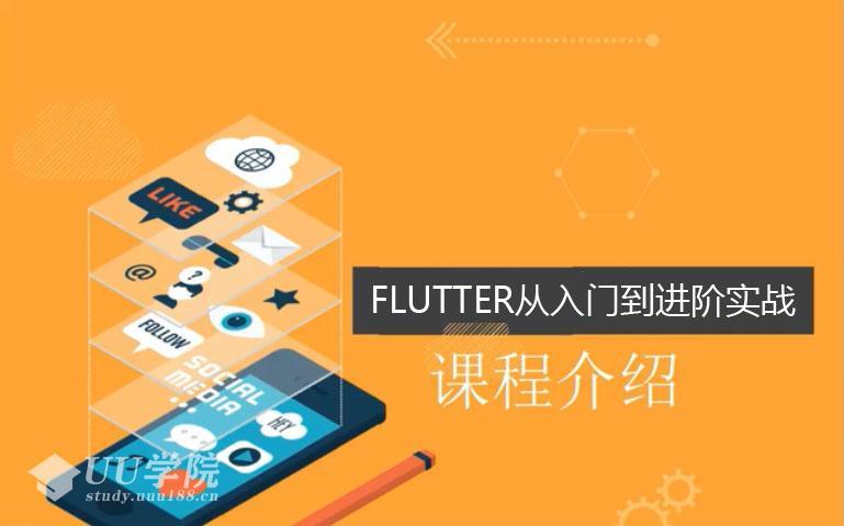 Flutter从入门到精通实战携程网App教程