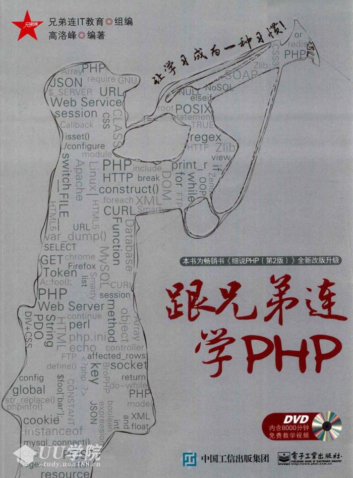 跟兄弟连学PHP(带详细书签)_PHP教程