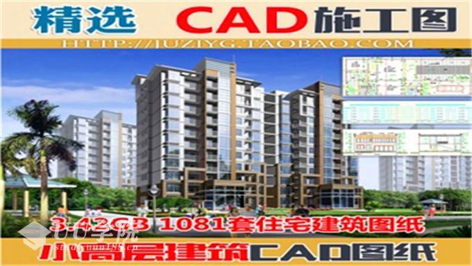1081套小区多层高层住宅建筑设计图纸施工图 CAD施工图库