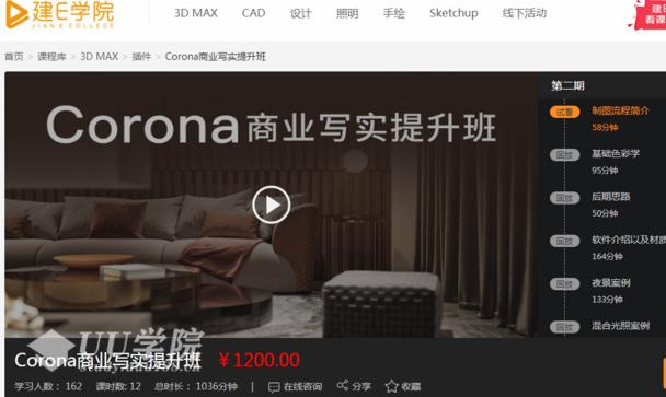 [建E学院]Corona商业写实提升班_Corona渲染器软件使用视频教程_附课程配套资料