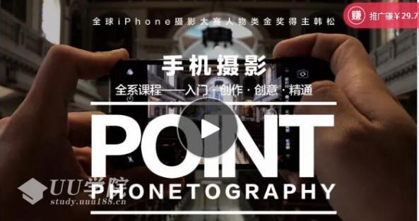 手机拍照摄影系列教程课:入门·创作·创意·精通