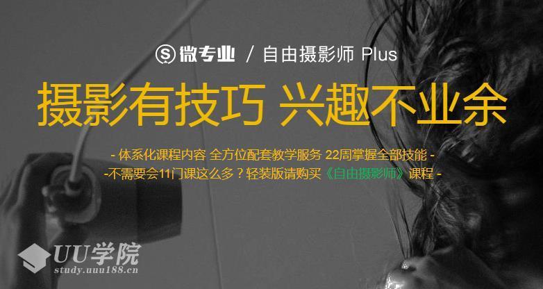 网易云自由职业摄影师3298元课程