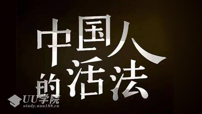 中国人的活法高清纪录片