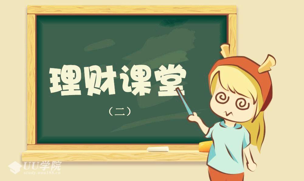 怎么理财理财课程简七学理财(网易云课堂)