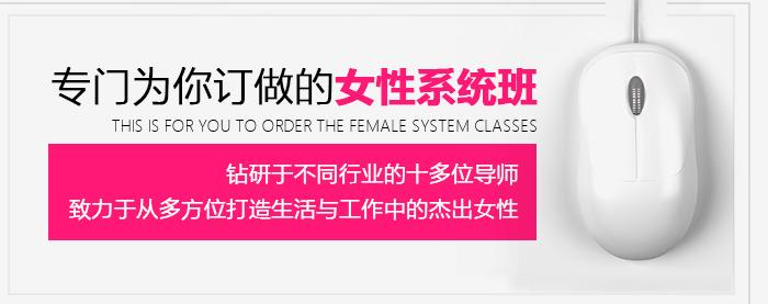 女性提升自我教程杰出女性系统班