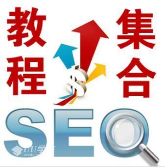 SEO系列视频教程汇总(129套教程)