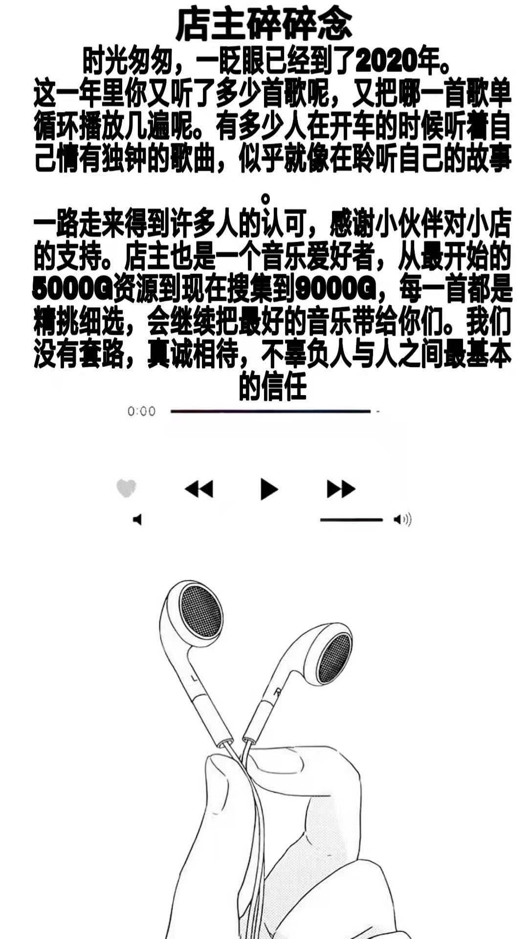 2020车载音乐下载包无损音源抖音热门经典流行MP3新歌曲视频音乐网盘打包下载