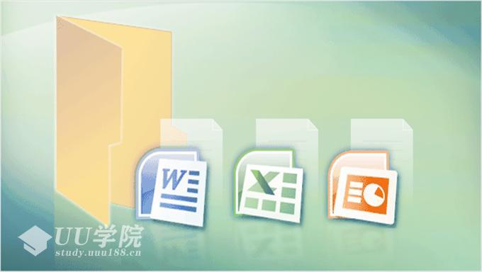 Office教程大全word excel ppt 教程合集(1.5G RAR)