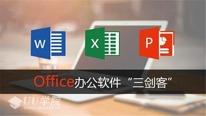 微软Office培训课程 常用三件套课程 Word+Powerpoint+Excel