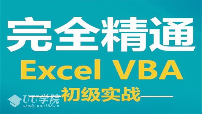 Excel办公自动化-VBA宏Excel教程下载