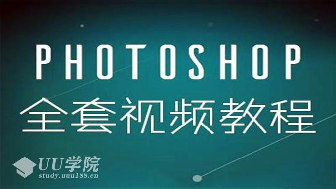苏漫网校 Photoshop CC 2018从入门到精通 photoshop2018视频全套入门自学教程