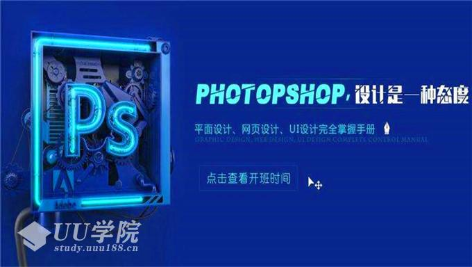 photoshop_CS视频学习教程入门篇