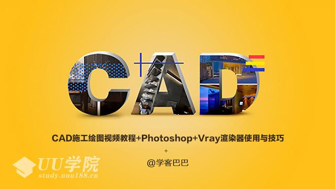 [AutoCAD] CAD施工绘图视频教程+Photoshop+Vray渲染器使用与技巧