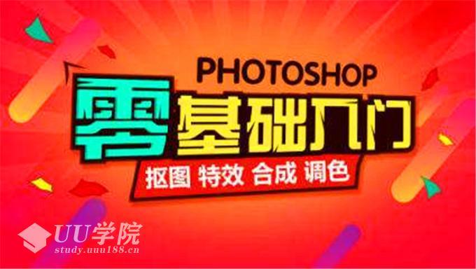 孔老师photoshop入门到精通视频教程 抠图特效合成调色