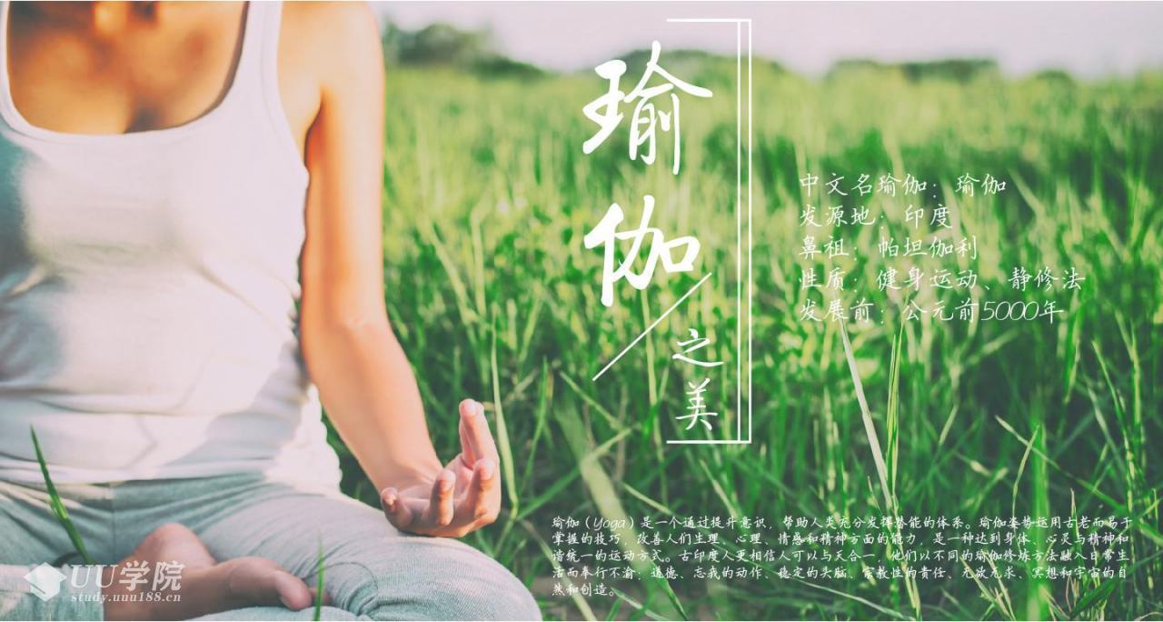 瑜伽全套自学教程(珍藏版)
