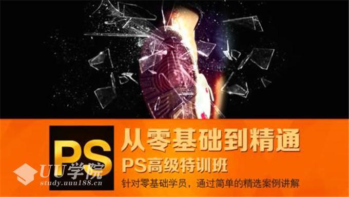 设计传说 PS零基础精通 Photoshop CC 视频教程  特训班