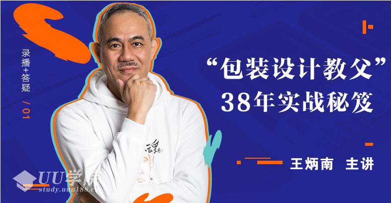 王炳南 从零开始学包装设计教程适合新手