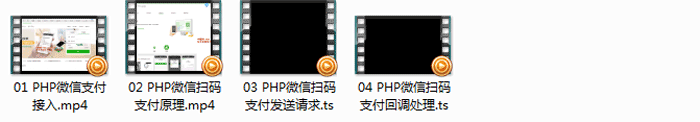 PHP微信扫码支付接入开发教程