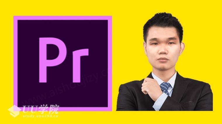 新手3小时速成Pr剪辑视频课程JC001